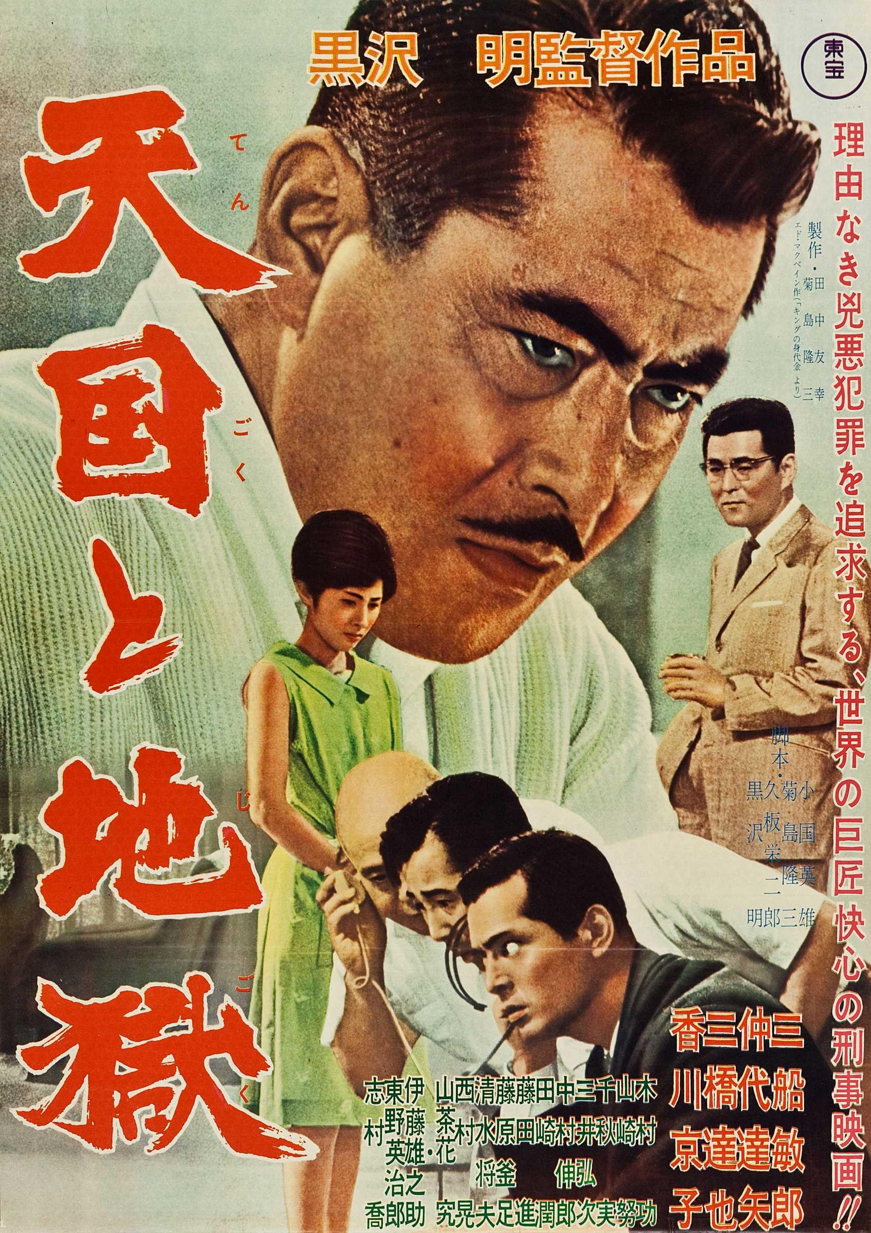 Entre le ciel et l'enfer (1963) d'Akira Kurosawa